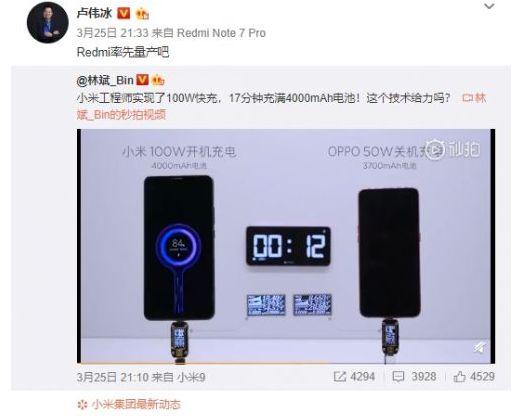 小米发布100W快充技术 17分钟可充满4000mAh电池古交